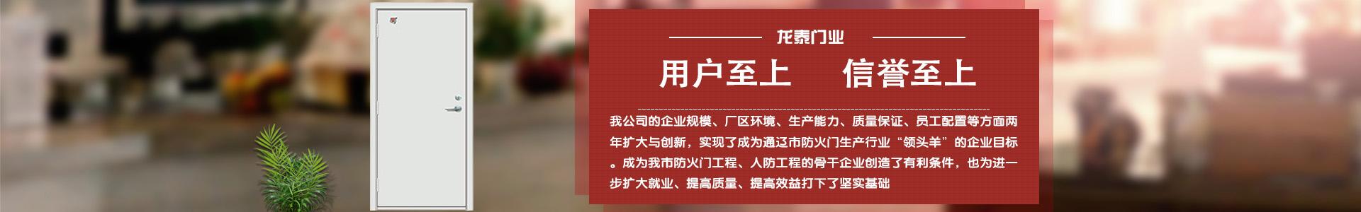 内蒙古yabo21有限责任公司 - yabovip18门窗厂|yabovip18防盗门|yabovip18防火门|yabovip18卷帘门